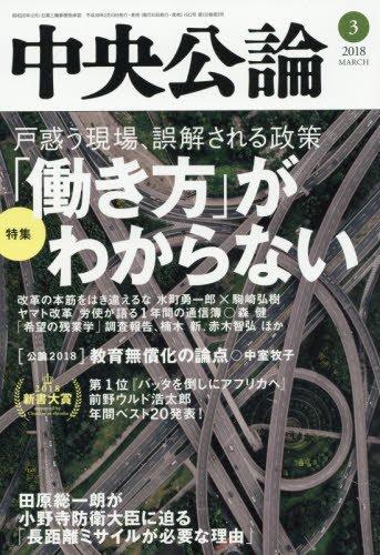中央公論 2018年 03 月号 [雑誌]