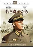 若き獅子たち [DVD]