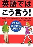 英語ではこう言う!—ことわざ・四字熟語・慣用句編 (KAWADE夢文庫)