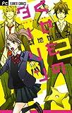 くせものダーリン 2 (Betsucomiフラワーコミックス)