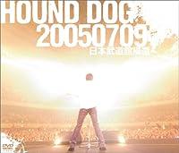 HOUND DOG 20050709 日本武道館帰還 [DVD]