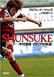 SHUNSUKE 中村俊輔 イタリアの軌跡 (朝日文庫)