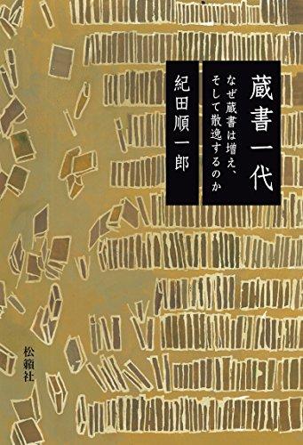 蔵書一代―なぜ蔵書は増え、そして散逸するのか / 紀田 順一郎