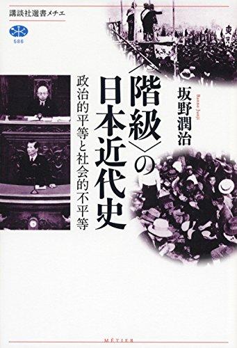 〈階級〉の日本近代史 政治的平等と社会的不平等 (講談社選書メチエ)の詳細を見る