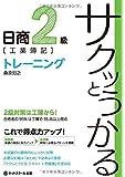 サクッとうかる日商簿記2級 工業簿記トレーニング