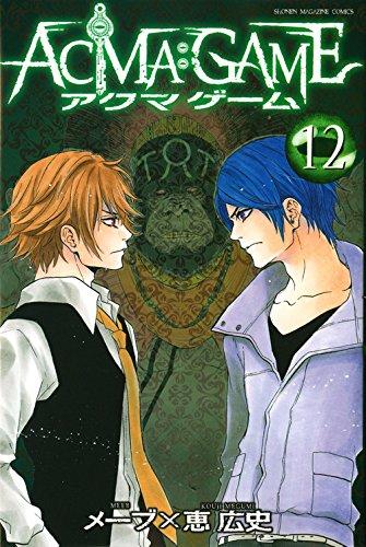 ACMA:GAME(12) (講談社コミックス)