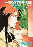 パーム (4) あるはずのない海 (2) (ウィングス・コミックス)