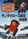 アニメ版 少年サンタの大冒険!〈1〉サンタクロース誕生の秘密