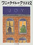 ワニのライルのクリスマス (ワニのライルのおはなし 8)