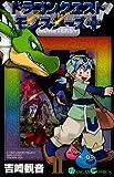 ドラゴンクエストモンスターズ+ 2 (ガンガンコミックス)