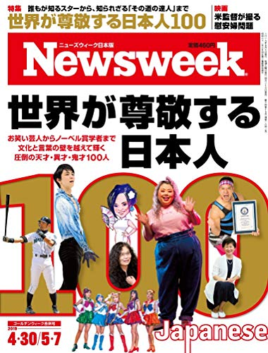 """Newsweek (ニューズウィーク日本版) 2019年 4/30・5/7合併号[世界が尊敬する日本人100<羽生結弦 渡辺直美 イチロー 梅原大吾 藤田嗣治 など/>]"""" style=""""border: none;"""" /></a>  <br /><br /><br /><br /></div><br /> <!-- Generated by 2chまとめくす (http://2mtmex.com/) --> <!-- ad --> <!-- 300_250 --> <div class="""