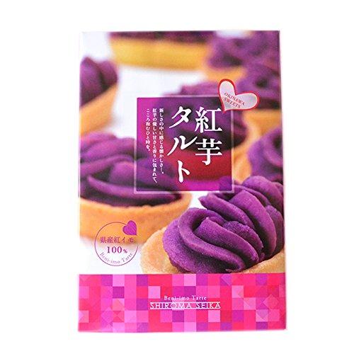 紅芋タルト小箱 5個入り ×2箱 しろま製菓 沖縄県産紅イモ100% しっとりした食感のお洒落なタルト お子様からご年配まで幅広く愛される人気のスイーツ