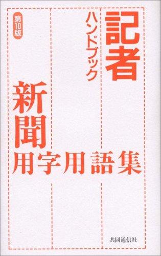 記者ハンドブック -新聞用字用語集 第10版-の詳細を見る