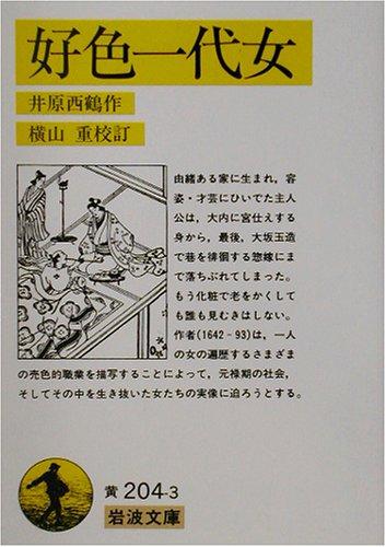 好色一代女 (岩波文庫)の詳細を見る