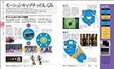 CG&映像しくみ事典―映像クリエイターのためのグラフィックバイブル 完全カラー図解