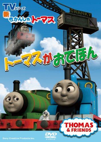 新きかんしゃトーマス トーマスがおてほん [DVD]