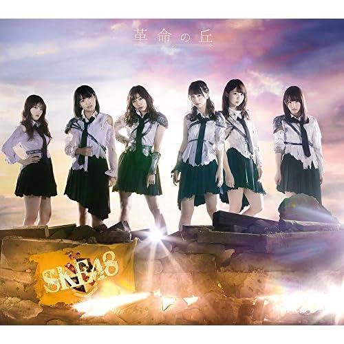 革命の丘(3CD+DVD)(Type-C)