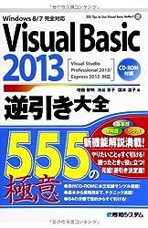 VisualBasic2013逆引き大全555の極意
