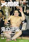 大相撲 2006年 04月号 [雑誌]