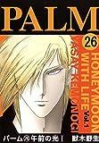 パーム (26) 午前の光 I (ウィングス・コミックス)