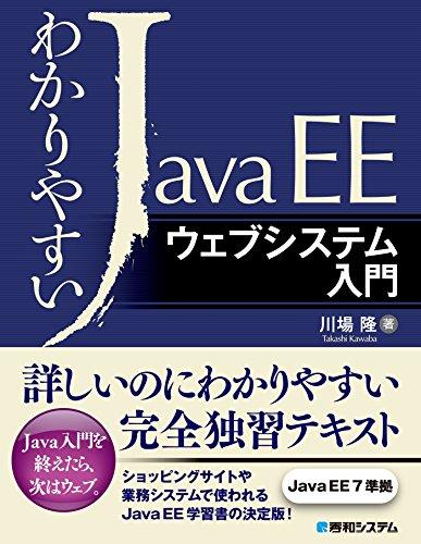わかりやすいJava EE ウェブシステム入門の詳細を見る