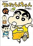 クレヨンしんちゃん (Volume47) (ACTION COMICS)