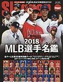 MLB選手名鑑 2018―MLB COMPLETE GUIDE 全30球団コンプリートガイド (NSK MOOK)