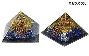 【石流通センター】☆高品質☆【置き石】ピラミッド オルゴナイト レイキマントラシンボル (約50~60mm) ラピスラズリ 【天然石 パワーストーン】