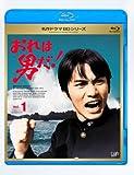 おれは男だ! Vol.1[Blu-ray/ブルーレイ]