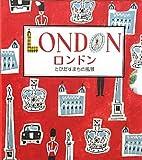 ロンドン: とびだすまちの風景
