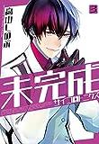 未完成サイコロトニクス 3巻 (ZERO-SUMコミックス)