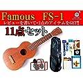Famous/FS-1 フェイマス ソプラノウクレレ11点セット