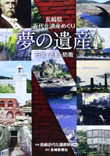 夢の遺産―長崎県近代化遺産めぐり