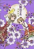 火輪花の丘 / 須藤真澄 のシリーズ情報を見る