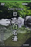 「DVDビデオ」 温泉教授・松田忠徳の「日本百名湯」 北九州編 (<DVD>)