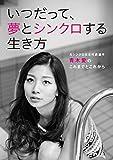 「アスリート・メソッド」シリーズ Vol.2 いつだって、夢とシンクロする生き方 ~元シンクロ日本代表選手・青木愛のこれまでとこれから~ 「アスリー卜・メソッド」シリーズ