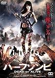 ハーフゾンビ DEAD or ALIVE[DVD]