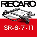 RECAROシート対応 シートレール スズキ アルト ワークス対応 HA36S ローポジションタイプ 右席用 SR-6,SR-7,SR-11専用