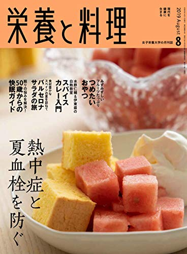 栄養と料理 2019年 08 月号