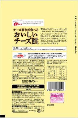 なとり チーズ好きが食べるおいしいチーズ鱈 57g×5袋