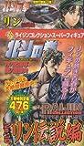 北斗の拳 10 リン伝説編 (ライジンコミックス ライジンコレクションスーパーフィギュア)