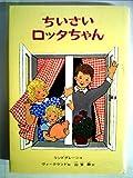 ちいさいロッタちゃん (1980年) (偕成社/新しい翻訳童話)