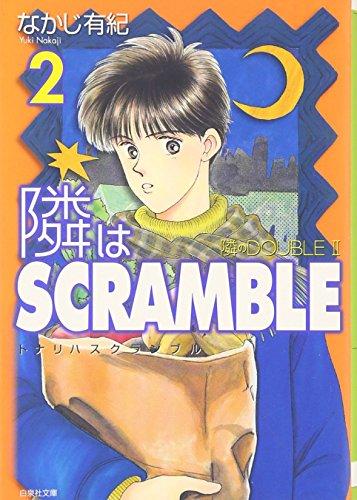 隣はSCRAMBLE 2 (白泉社文庫)の詳細を見る