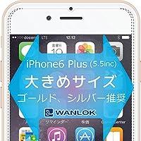 【iPhone 6 Plus 5.5 インチ対応】 日本メーカー ガラスフィルム 安心4点SET付 Apple 2.5D フルカバー 強化ガラス 高透過率 指紋防止 気泡レス 飛散防止 【国内正規流通品】 iPhone6Plus普