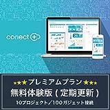 conect+ PREMIUM PLAN   30日無料体験版   10プロジェクト/100ガジェット接続   サブスクリプション(定期更新)