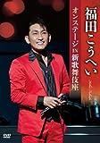 キングレコード 福田こうへいオンステージ IN 新歌舞伎座 [DVD]の画像