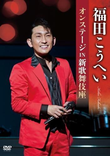 福田こうへいオンステージ IN 新歌舞伎座 [DVD]