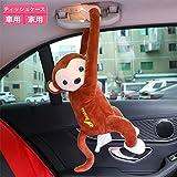 BuFan 車用ティッシュケース 壁掛け ぬいぐるみかわいいモンキー オフィス/家用/車用装飾(ブラウン)