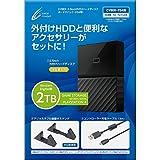 CYBER ・ 2.5inch 外付けハードディスク 2TB ボーナスパック ( PS4 用) - PS4