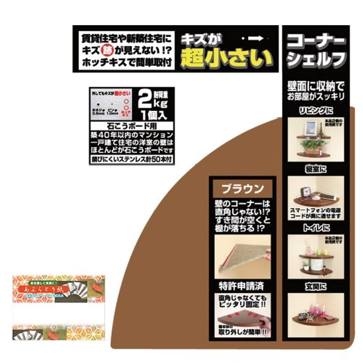 宿モチーフ些細ウエルスジャパン キズが超小さいコーナーシェルフ ブラウン + 高級あぶらとり紙セット